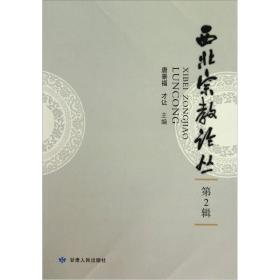 西北宗教论丛(第2辑)
