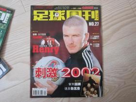 足球周刊NO.7 刺激2002 无赠品
