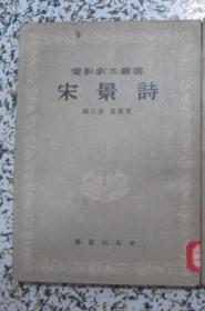 宋景诗 陈白尘 贾霁著 1954年1版1次 电影剧本丛书