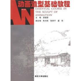 【二手包邮】动画造型基础教程 袁晓黎 南京大学出版社