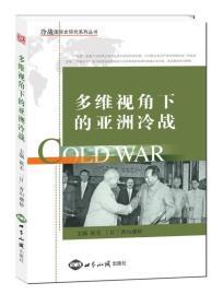 多维视角下的亚洲冷战