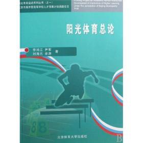 阳光体育总论/阳光体育运动系列丛书