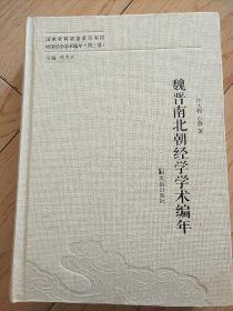 中国经学学术编年:魏晋南北朝经学学术编年