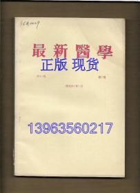 最新医学 1986.7【日文版】