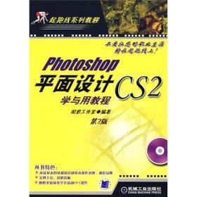 Photoshopcs2平面设计学与用教程(第2版)