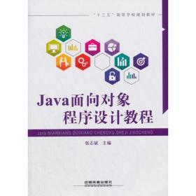 Java面向对象程序设计教程