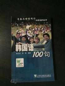 外语100句丛书:韩国语100句