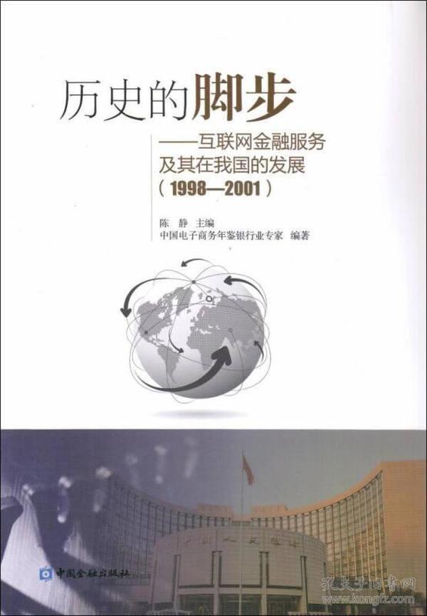 历史的脚步 互联网金融服务及其在我国的发展