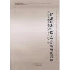 明清时期中国史学对朝鲜的影响-兼论两国学术交流与海外汉学
