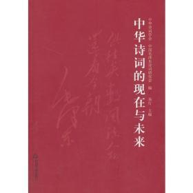 中华诗词的现在与未来