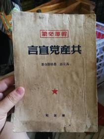 共产党宣言  (49年12月版,解放社版)