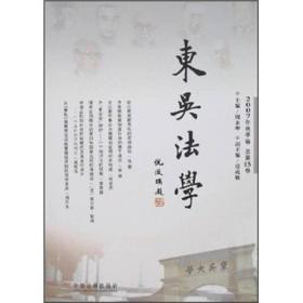 东吴法学(2007年秋季卷总第15卷)