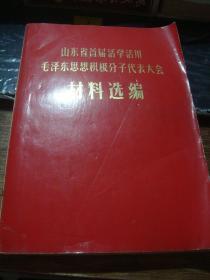山东省首届活学活用毛泽东思想积极分子代表大会材料精选(带主席语录)