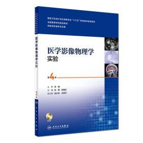 临床诊断影像系列·医学影像物理学实验(第4版/本科影像技术配教)