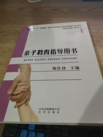 親子教育指導用書