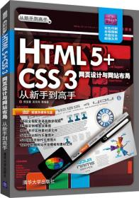 HTML5+CSS3网页设计与网站布局从新手到高手【附光盘 】
