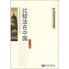 比较法在中国(2008年卷)
