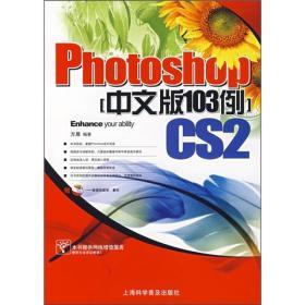 Photoshop CS2中文版103例