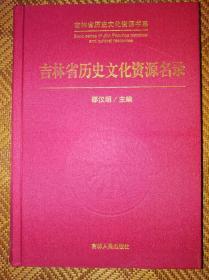 吉林省历史文化资源书系-----吉林省历史文化资源名录