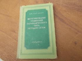 抛物型方程的网格积分法 俄文版