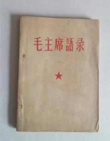 毛主席语录(白面,红卫兵组织选编)