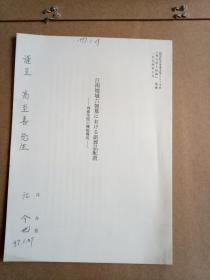 抽印本  铅同位体比法青铜器研究(作者柳田康雄签赠本