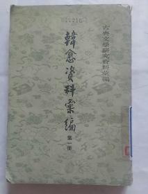 古典文学研究资料汇编《韩愈资料汇编》第一册