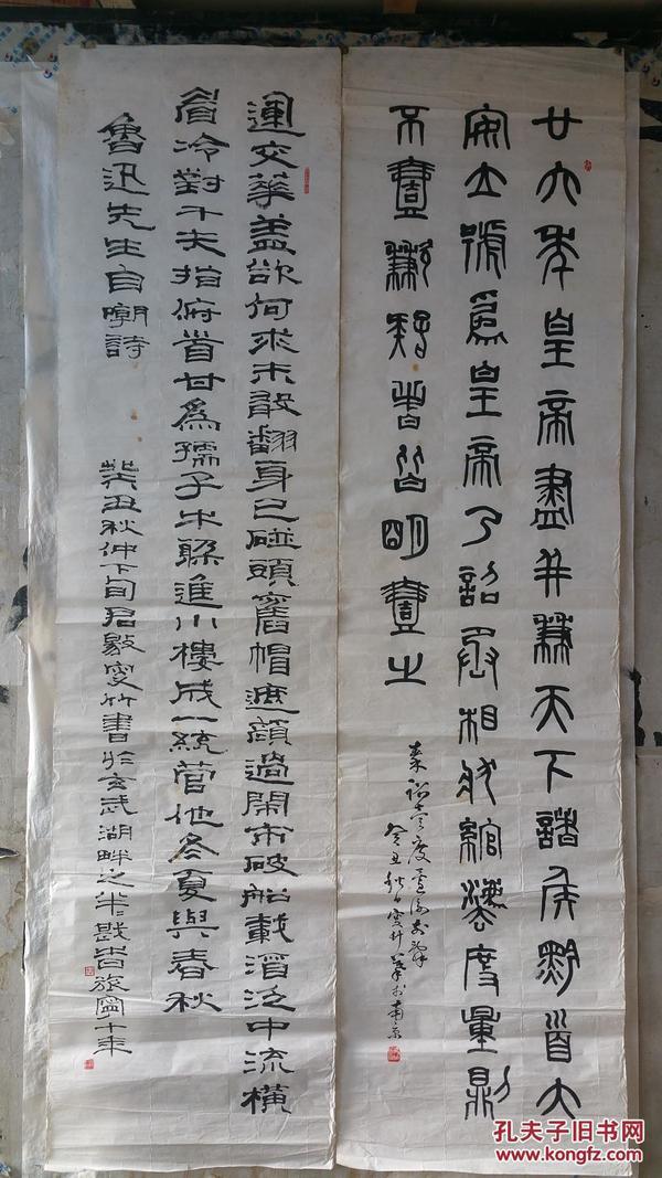 金陵四老之一    钱瘦竹   1973年书法 秦诏  鲁迅自嘲诗 2幅  ,钱老作品极少见。珍贵