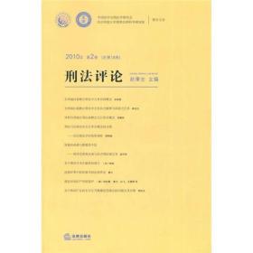 刑法评论(2010年第2卷?总第18卷)