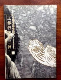 王铎行草书三种--中国历代碑帖集粹