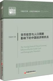 货币信贷与中国人口周期下经济转折点