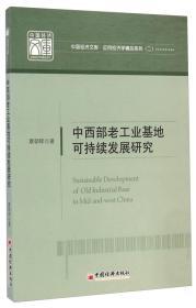 中西部老工业基地可持续发展研究