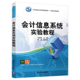 会计信息系统实验教程