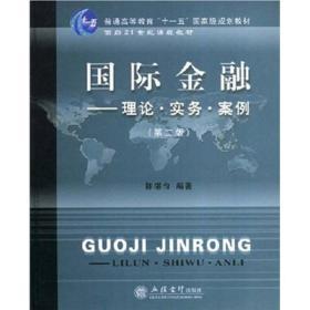 国际金融:理论·实务·案例