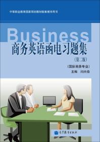 商务英语函电习题集(第2版)