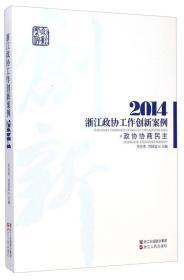 浙江政协工作创新案例(2014)