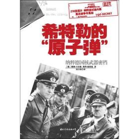 """希特勒的""""原子弹"""":纳粹德国核武器档案解密"""