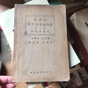 混合算术教科书