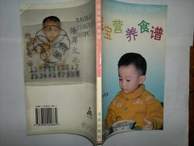 宝宝营养食谱/叶连海,郝淑秀编著