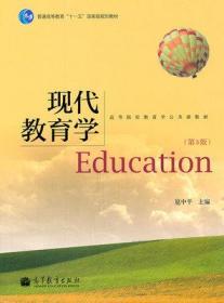 现代教育学(第3版)