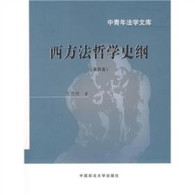 正版直发 西方法哲学史纲(第4版) 张乃根 中国政法大学出版社