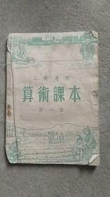 50年代算术课本【第一册】