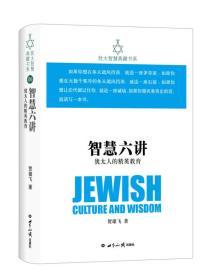 犹太智慧典藏书系 第二辑:智慧六讲-犹太人的精英教育
