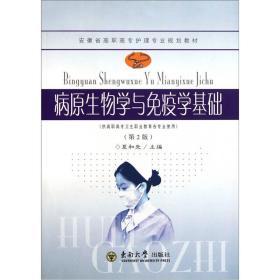 病原生物学与免疫学基础(第二版)