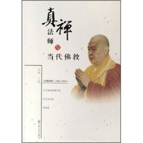 真禅法师与当代佛教