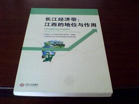 长江经济带:江西的地位与作用