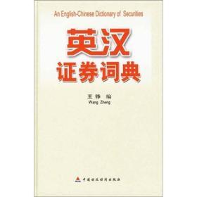 英汉证券词典