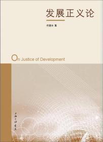 发展正义论