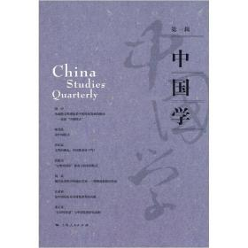 中国学(第1辑)
