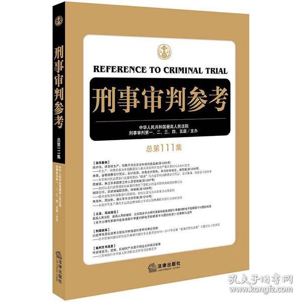 刑事审判参考 总第111辑